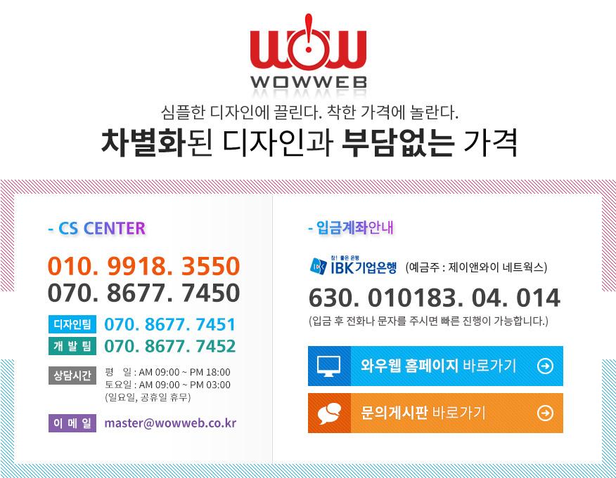 와우웹 고객센터